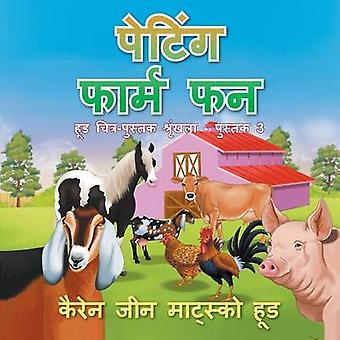 Petting Farm Fun  Translated Hindi by Hood & Karen Jean Matsko