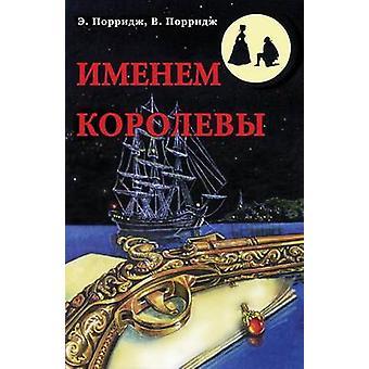 In the Name of the Queen Imenem Korolevy by Porridge & Ann