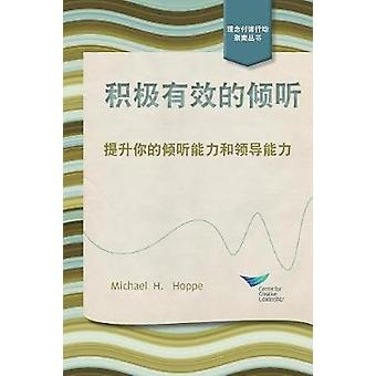 Active Listening Improve Your Ability to Listen and Lead First Edition Chinese by Hoppe & Michael H