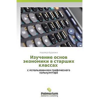 Izuchenie Osnov Ekonomiki V Starshikh Klassakh by Budakhina Nadezhda