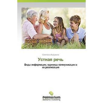 Ustnaya Rech by Andreeva Svetlana