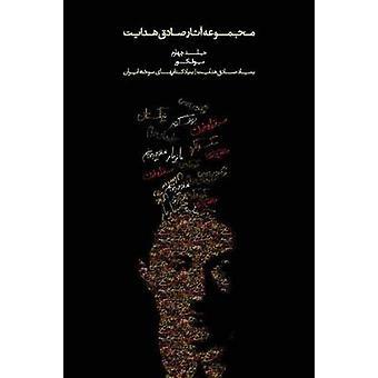 Complete Works  Volume IV  Bufe Kur the Blind Owl by Hedayat & Sadegh