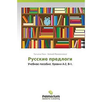 Russkie Predlogi by Tkach Tatyana