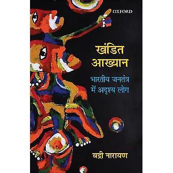 Khandit Akhyan - Bharatiya Jantantra mein Adrishya Log by Badri Naraya