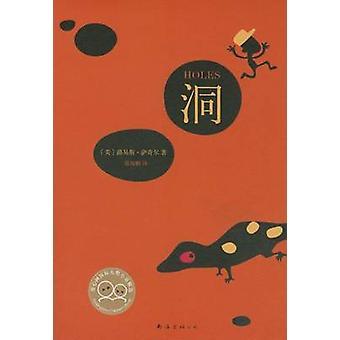Holes by Louis Sachar - 9787544271585 Book