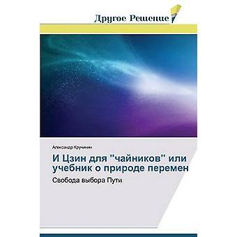 I Tszin dlya chaynikov ili uchebnik o prirode peremen by Kruchinin Aleksandr