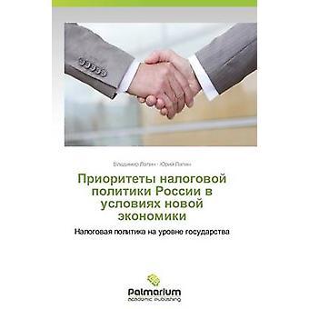 Prioritety nalogovoy Politiki rossii mot usloviyakh novoy ekonomiki av Lapin Vladimir