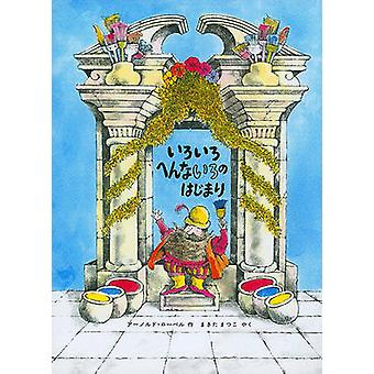 The Great Blueness And Other Predicaments by Arnold Lobel - 978457200
