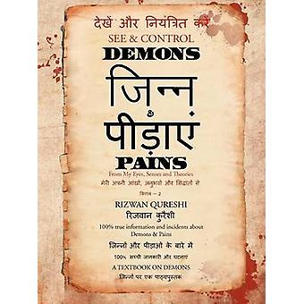 See  Control Demons  Pains From My Eyes Senses and Theories 2 by Qureshi & Rizwan