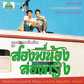 Suthep Daoduangmai Band - Come My Brother Let's Go to the City! [CD] USA import