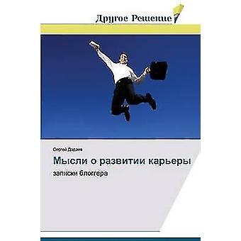 Mysli o razvitii karery by Dodaev Sergey