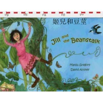 Jack and the Beanstalk in Chinese and English by Manju Gregory & Illustrated by David Anstey