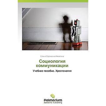 Sotsiologiya Kommunikatsii von Nikitina Elena Sergeevna