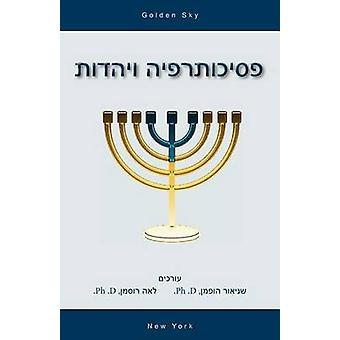 Psychotherapy and Judaism in Hebrew by Hoffman & Seymour