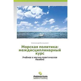 Morskaya Politika Mezhdistsiplinarnyy Kurs by Ovlashchenko Aleksandr