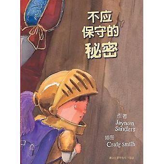Bu Ying Bao Shou de Mi Mi by Sanders & Jayneen