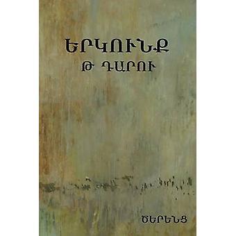Ninth Century Travail by Hovsep Shishmanyan & Tserents