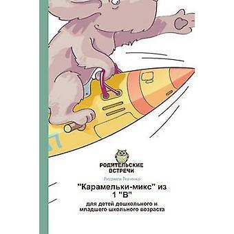 Karamelkimiks iz 1 V by Tkachenko Lyudmila