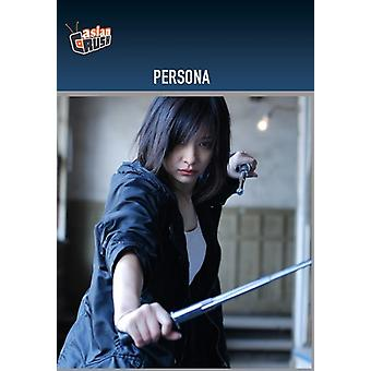 Persona [DVD] USA import