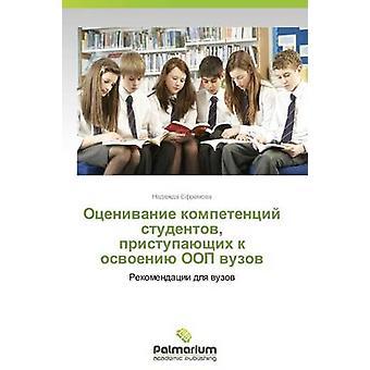 Otsenivanie Kompetentsiy Studentov Pristupayushchikh K Osvoeniyu Oop Vuzov by Efremova Nadezhda