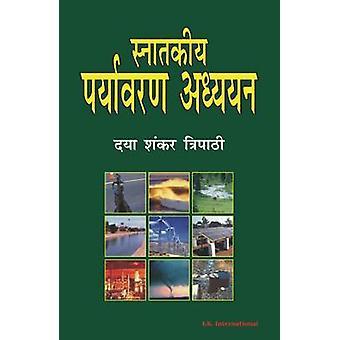 Snatkiya Paryavaran Addhyayan by Daya Shanker Tripathi - 978819077708