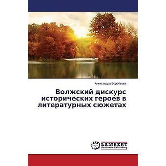 Volzhskiy diskurs istoricheskikh geroev v literaturnykh syuzhetakh by Vorobeva Aleksandra