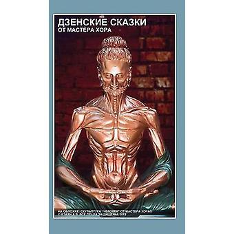 Dzenskie Skazki Ot Mastera HORA Russian Edition by Hora & Master