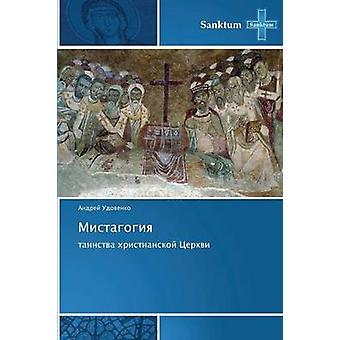 Mistagogiya by Udovenko Andrey