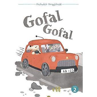 Cyfres Archwilio'r Amgylchedd - Gofal Gofal by Mererid Hopwood - 97817