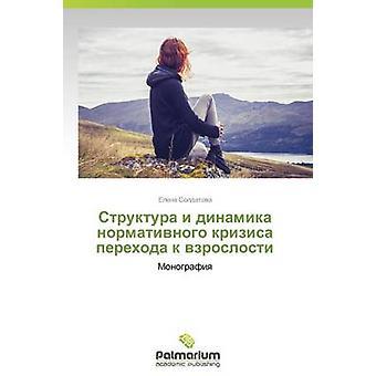 Struktura i dinamika normativnogo krizisa perekhoda k vzroslosti by Soldatova Elena