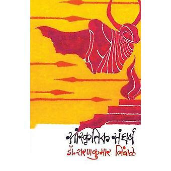 Sanskrutik Sangharsha by Limbale & Sharankumar