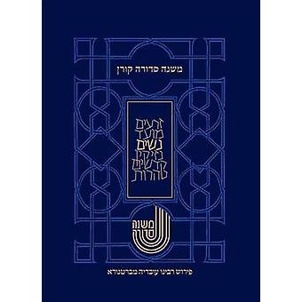 Koren Mishna Sdura Bartenura - Large - Seder Nashim by Eliyahu Dordek