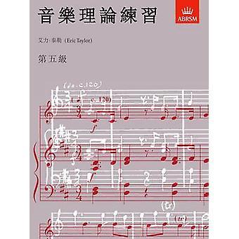練習 - エリック テイラーによってグレード 5 (新版) - 市の音楽理論