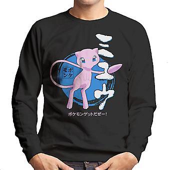 قميص من النوع الثقيل ميو بوكيمون النص الياباني للرجال