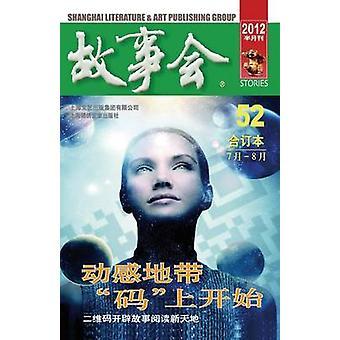 Gu Shi Hui 2012 Nian He Ding Ben 4 by He & Chengwei
