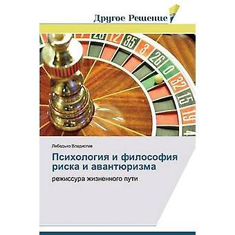 Psikhologiya i filosofiya riska i avantyurizma by Vladislav Lebedko