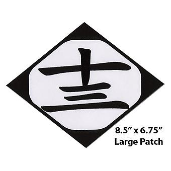 Patch (Large) - Bleach - New 13th Division Thirteen Symbol Licensed ge4215