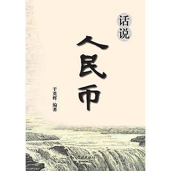 Hua Shuo Ren Min Bi  xuelin by Yu & Yinghui