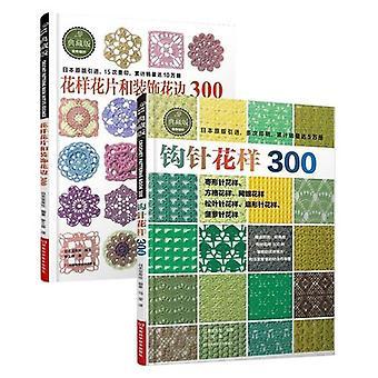 2pcs/Set japanische häkeln Blume Trim und Ecke 300-verschiedene Muster Pullover