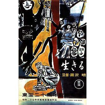 ملصق الفيلم Ikiru (11 × 17)