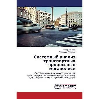 Sistemnyy analiz transportnykh protsessov v megapolise by Bulin Grigoriy