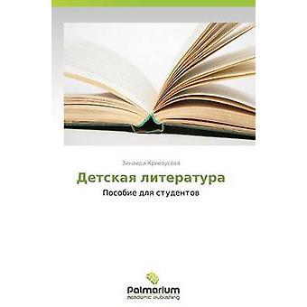 Детская Literatura door Krivousova Zinaida