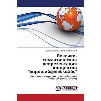 LeksikoSemanticheskaya Reprezentatsiya Kontseptov KhoroshiyGood by Khoroshilova Oksana