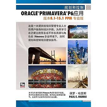 Planning and Control Using Oracle Primavera P6 Versions 8.1 to 15.1 PPM Professional  Chinese Text by Harris & Paul E