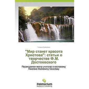 Mir stanet krasota Khristova stati o tvorchestve F.M. Dostoevskogo by Ermilova Galina