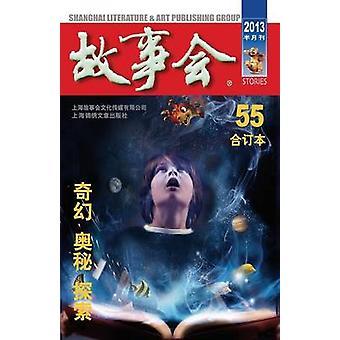 Gu Shi Hui 2013 Nian He Ding Ben 1 by He & Chengwei