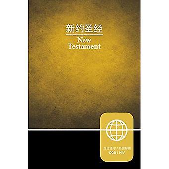 CCB (Simplified Script), NIV, Chinese/English Bilingual New Testament, Paperback