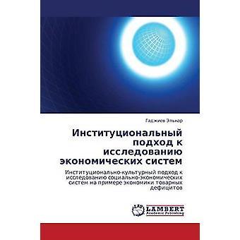 Institutsionalnyy podkhod k issledovaniyu ekonomicheskikh sistem by Elnar Gadzhiev