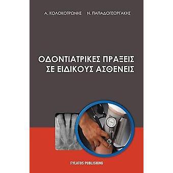 Odontiatrikes praxeis se eidikous astheneis by Kolokotronis & Alexandros