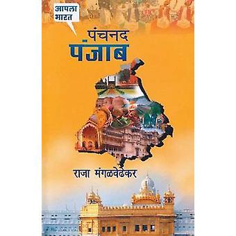 Panchnand Punjab by Mangalwedhekar & Raja